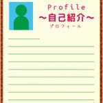 賢威のサイドバーにプロフィールを作成したい!画像や文章を入れる方法!