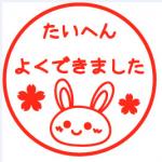 7th Marketing Club4 エリ特典のご紹介