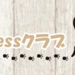 特典3のシークレットサイト【楽pressクラブ】の準備が整いました~♪